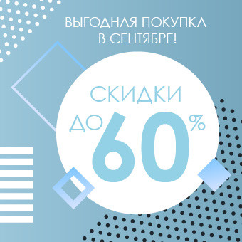 Скидки до 60%!