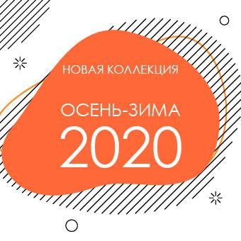 Новинки сезона Осень-Зима 2020